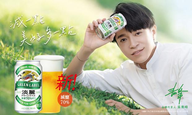 台灣麒麟KIRIN | 減一點,美好多一點!全新上市「KIRIN 淡麗GREEN LABEL」啤酒