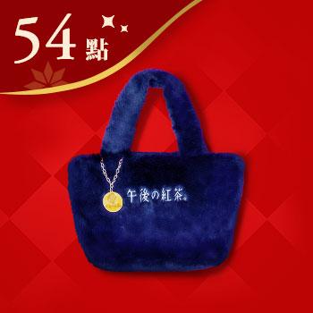 毛絨手提袋 (經典藍)