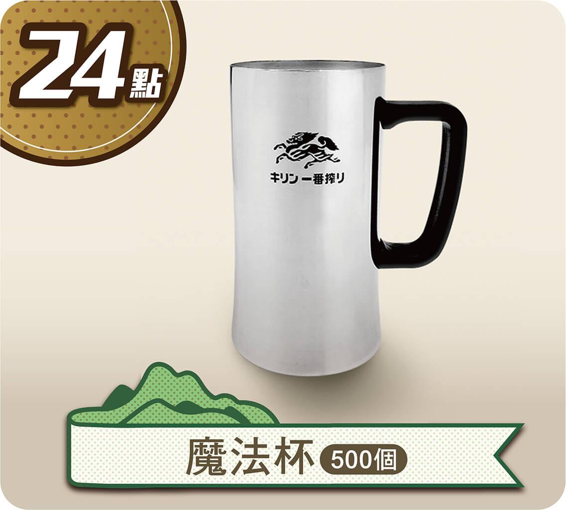 一番搾魔法杯:尺寸12.8x9.5x16.2cm