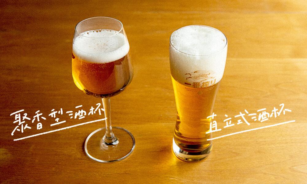 (左)聚香型酒杯,更突顯芳醇香氣。<br /> (右)直立式酒杯,更保留氣泡爽快口感。