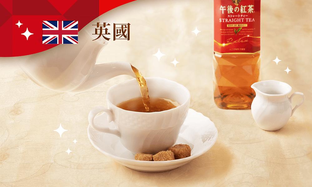 英國:以維多利亞黃金守則沖茶,加糖、牛奶都是經典享受