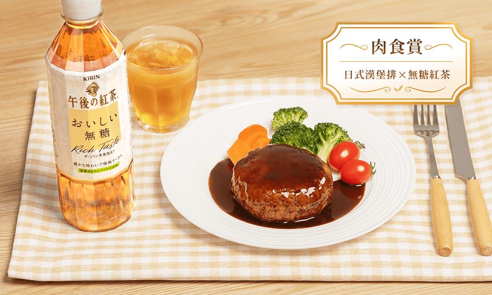 日式漢堡排,配上爽脆的蔬菜與午後無糖紅茶最解膩。
