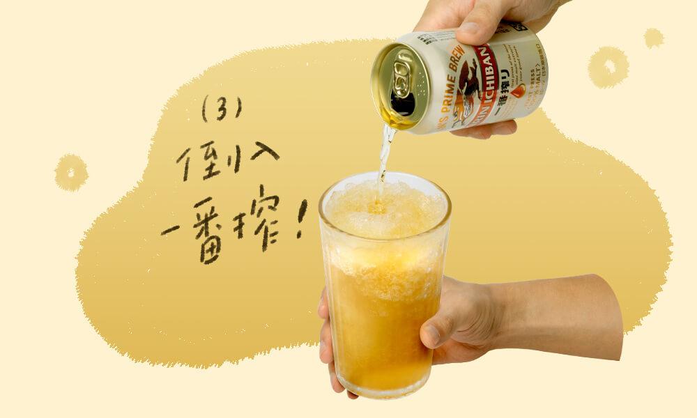 加入檸檬汁與啤酒冰沙,再倒入冰涼的一番搾,比例約為1:1:2