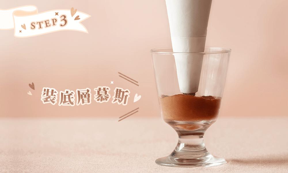 將巧克力慕斯填裝入杯中,高度約 1/3 杯,預留上方空間