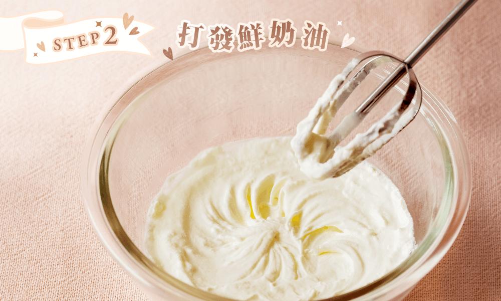 當奶油可畫出紋路不消散,就是最佳的打發狀態