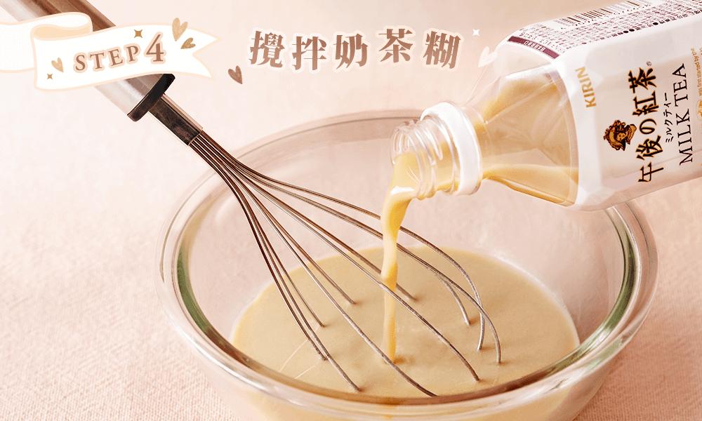 將奶油起司軟化,與午後奶茶、吉利丁、糖攪拌均勻