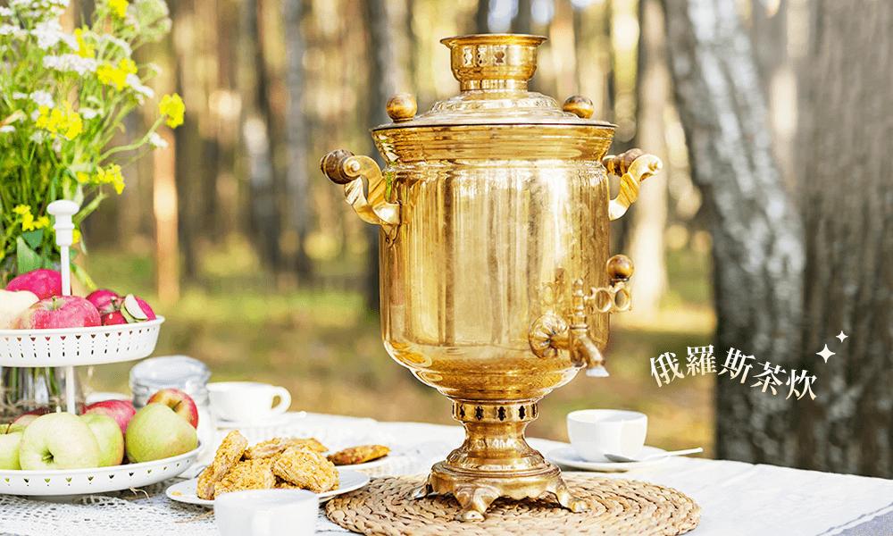 俄羅斯家家戶戶必備的獨特茶器,冬日隨時來杯暖暖熱紅茶