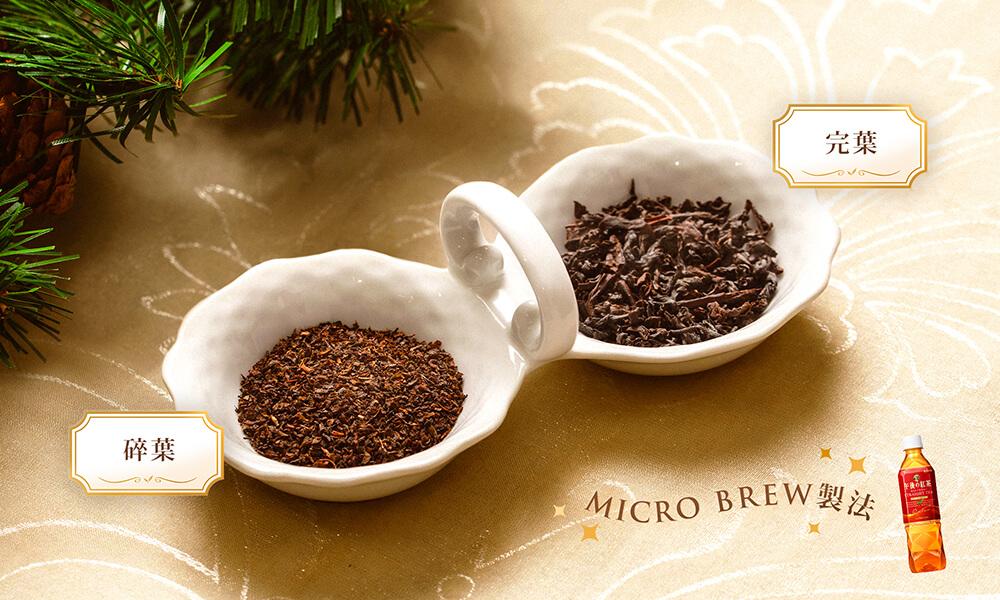 運用兩種茶葉,創造午後紅茶華麗香氣與清爽風味