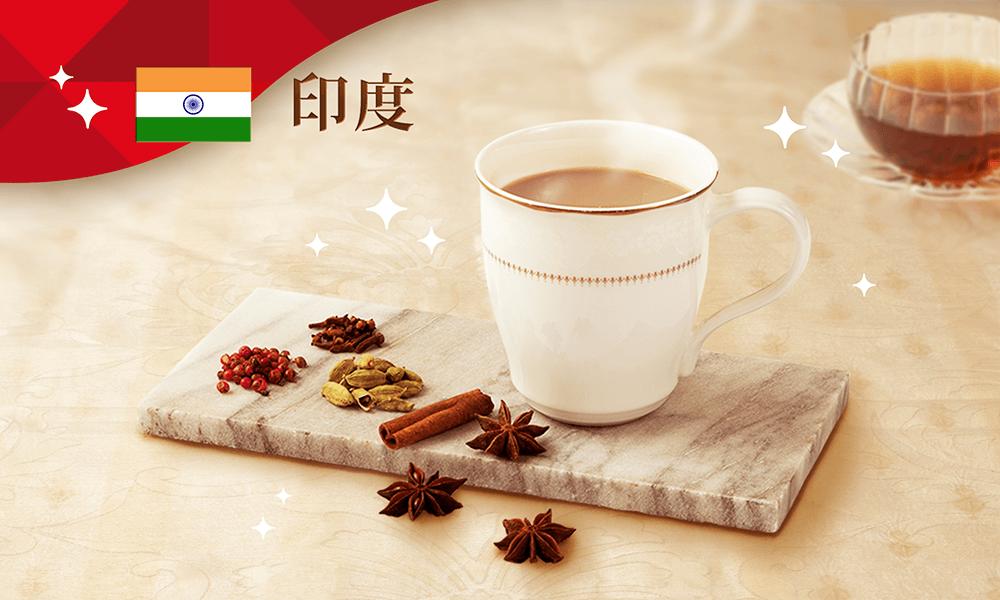 印度:香料、紅茶葉、牛奶,鍋煮成香氣口感皆濃厚的奶茶