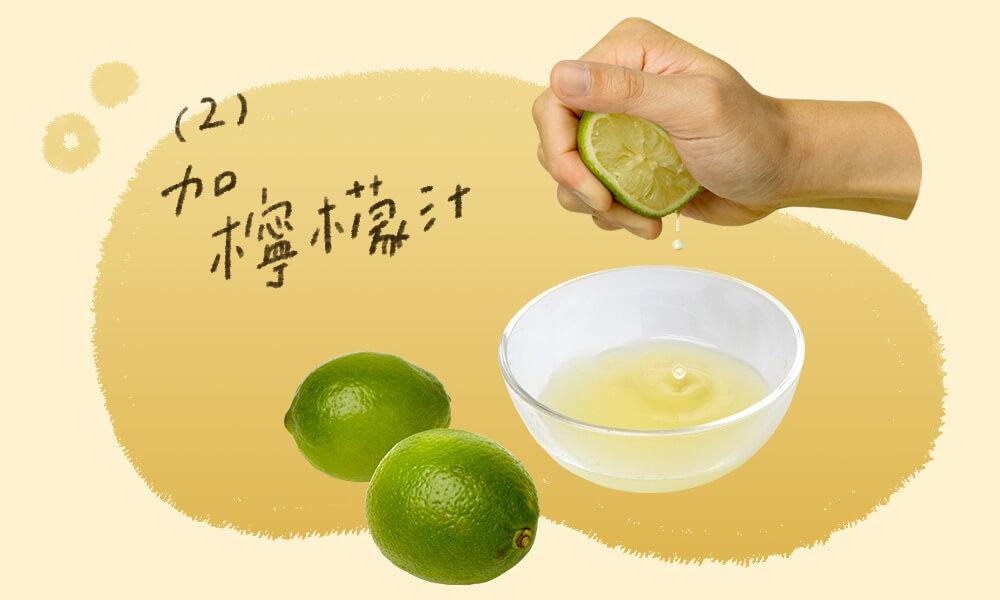 可先擠出1顆份量的檸檬原汁,調飲時再依喜好口感調整加入的份量