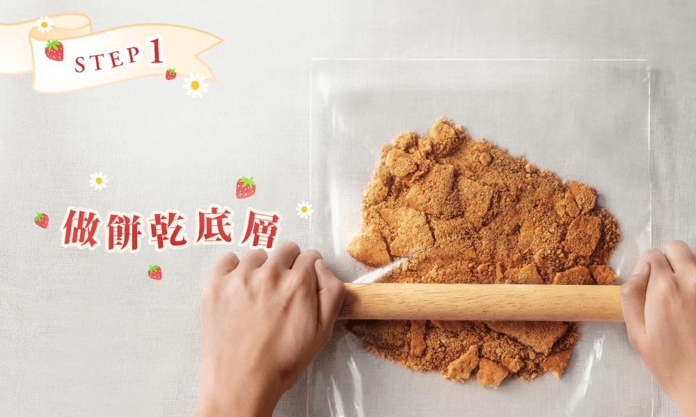 將消化餅乾壓碎後拌入融化奶油,均勻攪拌完成底層準備。