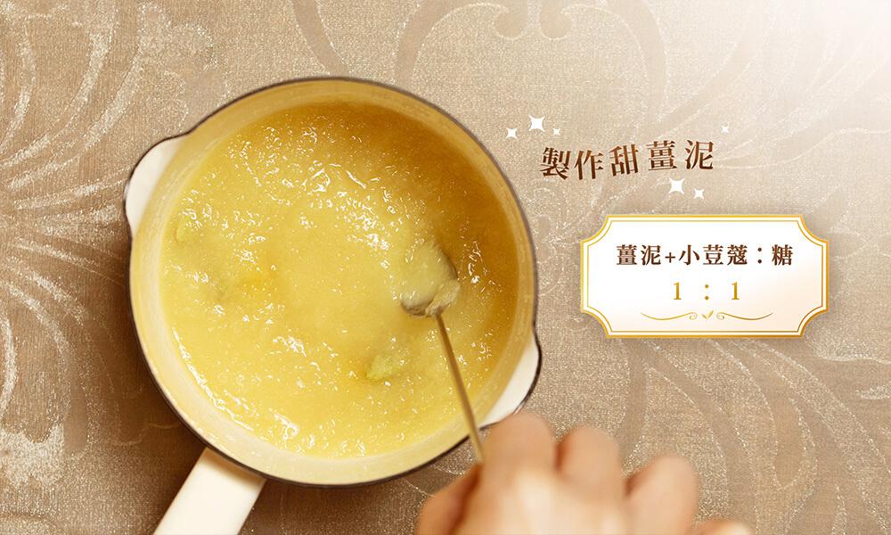 製作冬日裡暖胃、香氣撲鼻的甜薑泥