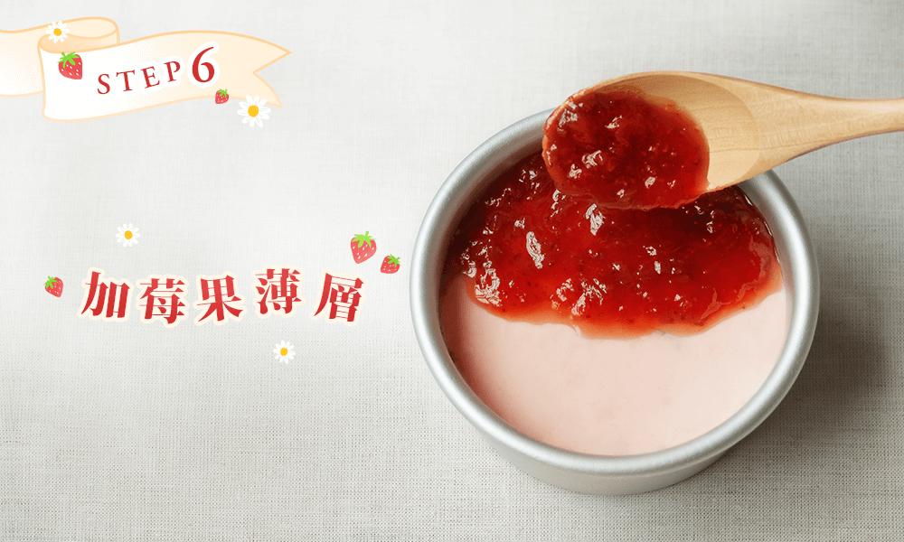 頂部覆上莓果薄層,成形後脫模,加上新鮮草莓片點綴。
