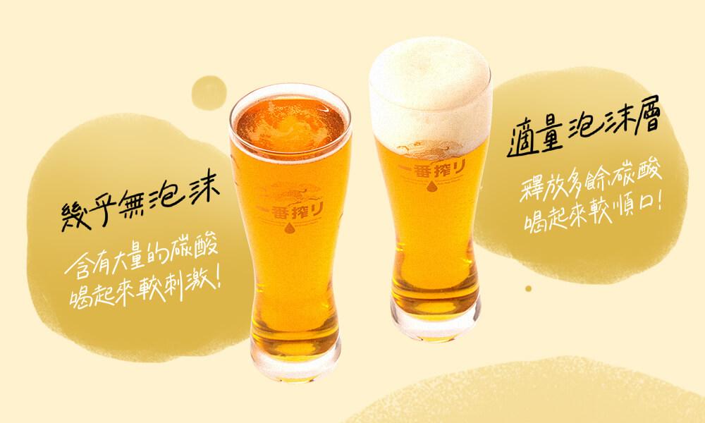 同一款啤酒,倒出截然不同的泡沫比例,產生不同的風味口感