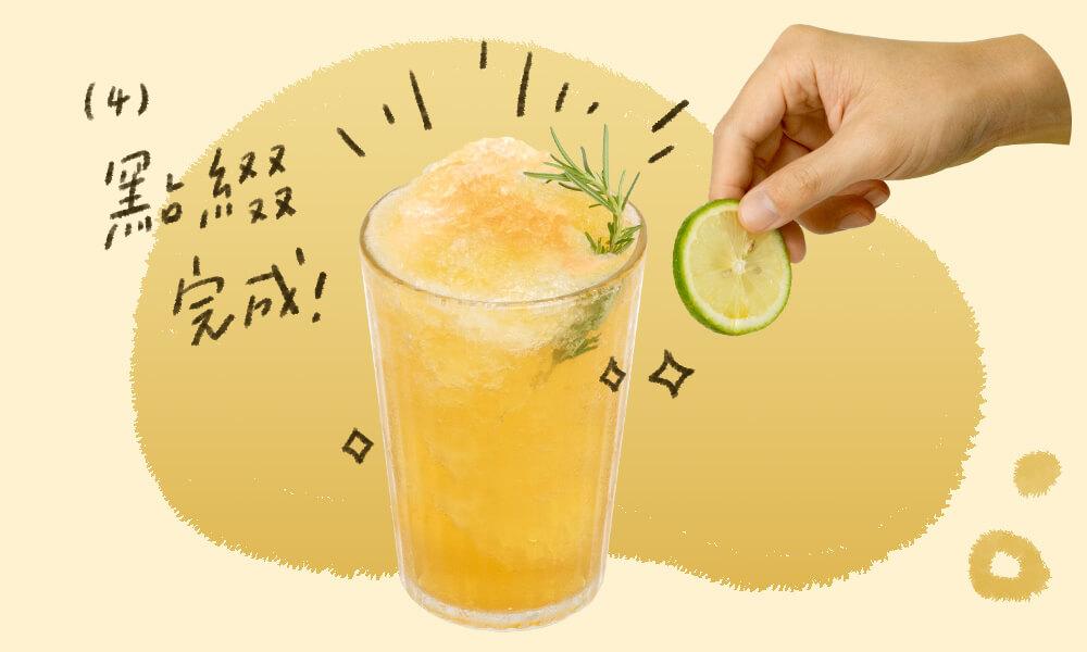 簡單稍微點綴,好喝的一番特調更添夏日清爽,這一刻,享受吧!