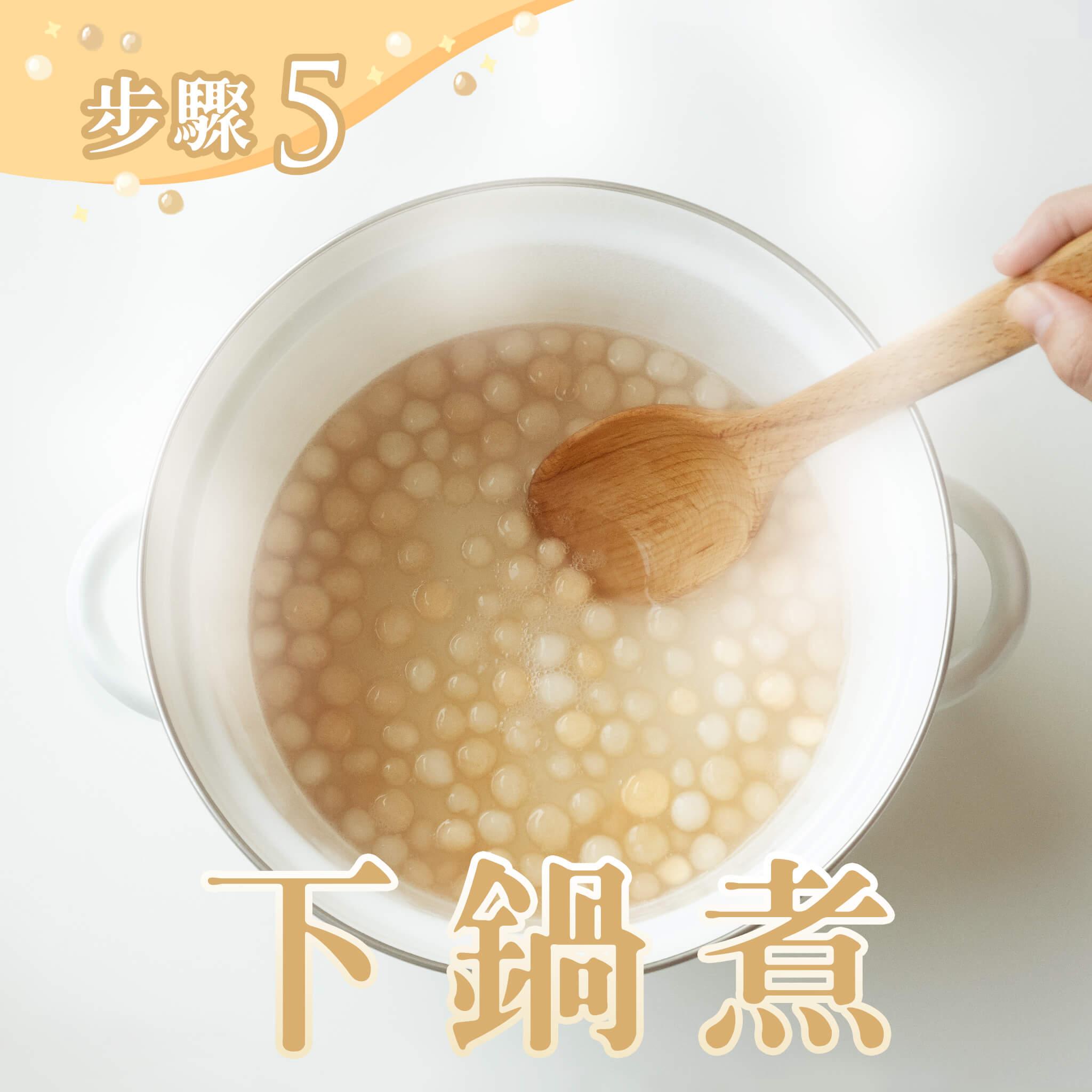 下鍋攪拌煮5分鐘,熄火蓋鍋20分鐘,待珍珠悶熟後,加入些許蜂蜜或糖水拌勻