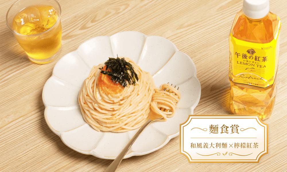鹹香濃郁的明太子,搭配清新果香的檸檬紅茶最對味。