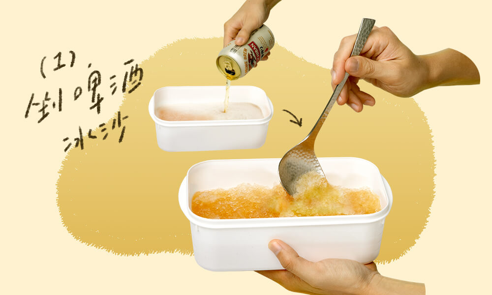 以剉冰動作攪拌半結冰的啤酒後,再放置冷凍,重複2-3次就能做出綿密的啤酒冰沙。