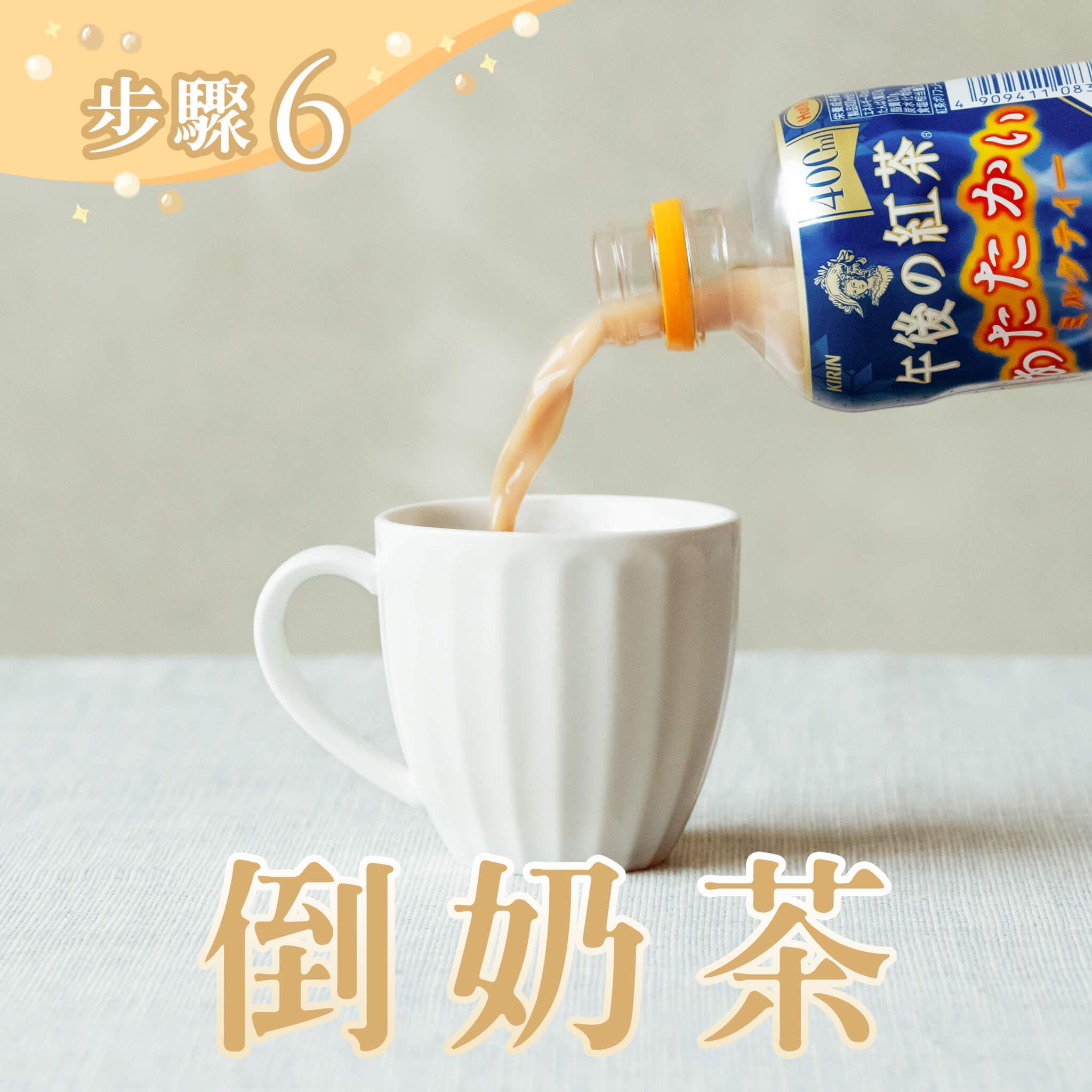 將茶香珍珠放入杯中,再倒入香濃的午後熱奶茶,就大功告成囉!